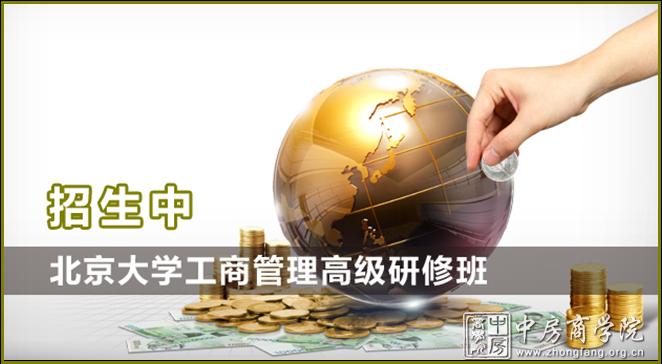 北京大学工商管理高级研修班