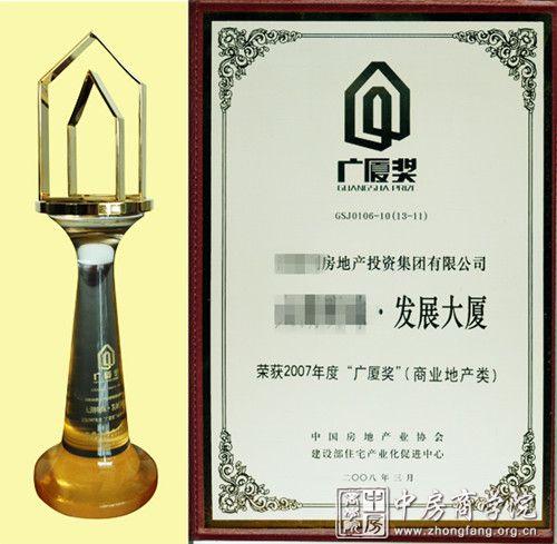 中国建筑工程广厦奖