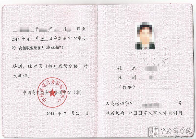 商业地产职业经理人证书