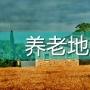 【北京】养老地产经典养老项目(保利、太阳城、燕达、九华)落地实施游学考察(2016年3月10日)