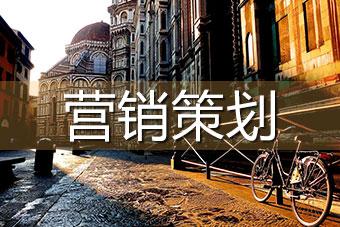 【北京】房地产策划师国家职业资格培训认证培训(2016年7月21日)