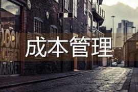 【厦门】房地产项目成本和产品成本策划与前置管理(8月17-18)