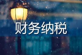 【杭州】2020年个税最新政策解析与汇缴申报及筹划实务(1月4-5日)