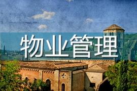 【杭州】标杆绿城物业全程服务体系解析+考察(2016年12月3日)