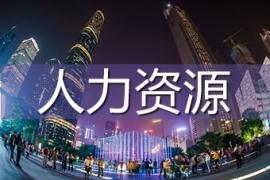 【郑州】房企非人力资源经理的人力资源管理培训(6月21日)