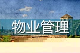 【重庆】《房地产企业危机公关、群体事件及突发事件应对》(11月16-17日)