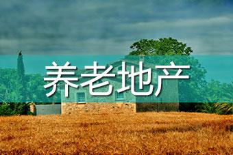 【杭州/嘉兴/上海】2019年中国式养老地产深度考察(4月26-28日)