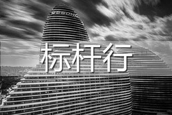 【杭州】2018标杆房企楼盘考察:绿城、龙湖、金地、蓝城、泰禾等(10月19日)