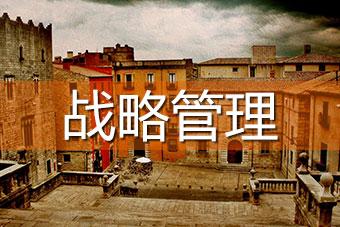 第十一届中国经济论坛-中国经济走向与投资策略