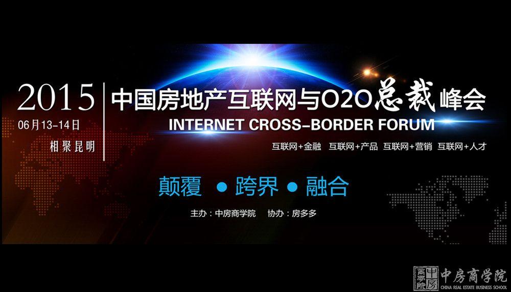 】2015中国房地产互联网与O2O总裁峰会(6月13-14日)-年度唯一图片