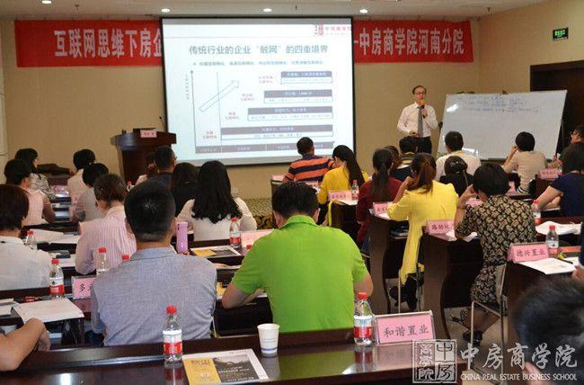 中房商学院河南院《房企转型与人力资源思维》郑州完美结课