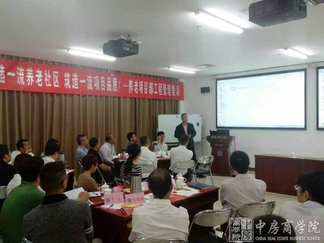 中国养老地产泰康之家系列培训第一站《养老地产工程》启动