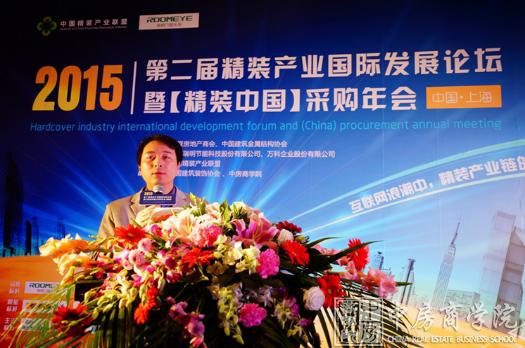 中房商学院邓明政:节能、环保、绿色和产业集成是精装未来