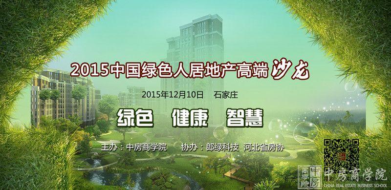 中房商学院2015'中国绿色人居地产高端沙龙'将于石家庄召开