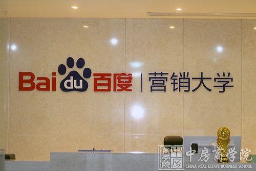 企业大学:中国互联网营销人才发展专业性平台