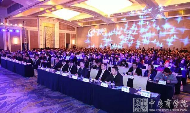 第八届中国房地产策划师年会(2015年12月26-27日)