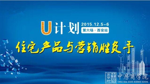 U计划第六场西安站住宅产品与营销胜负手2015年12月05-06日