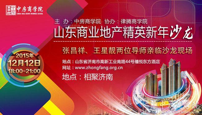 中房商学院《山东商业地产精英新年沙龙》将于12日济南举行