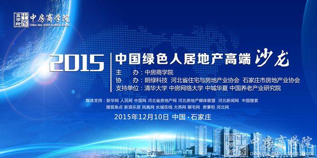 中房商学院2015中国'绿色人居'地产高端沙龙现场速记实录稿