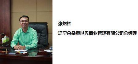 商业咨询: 儿童业态的机遇与挑战创新模式解读专家张煜辉