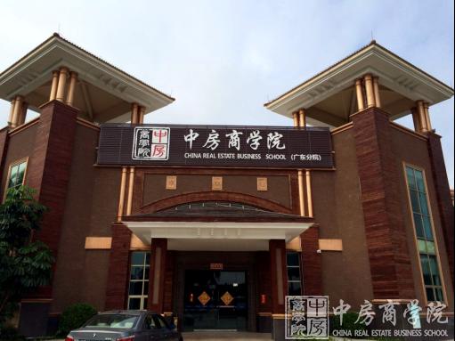 2016中房商学院广东分院即将在广东正式成立——敬请期待