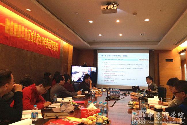 中房商学院为融信集团实施《项目运营管理-部门沟通》内训