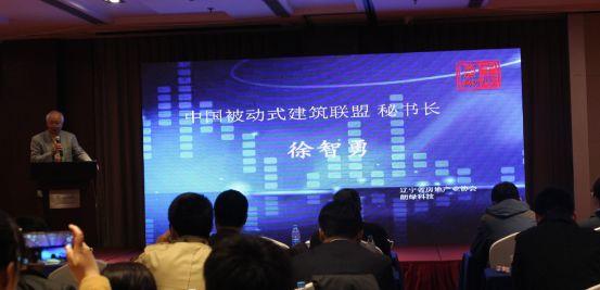 中房商学院 特约专家、中国被动式建筑联盟 秘书长   徐志勇