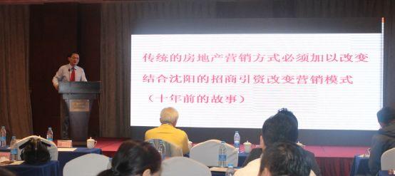 知名房地产专家 中房商学院 客座教授 陈俊
