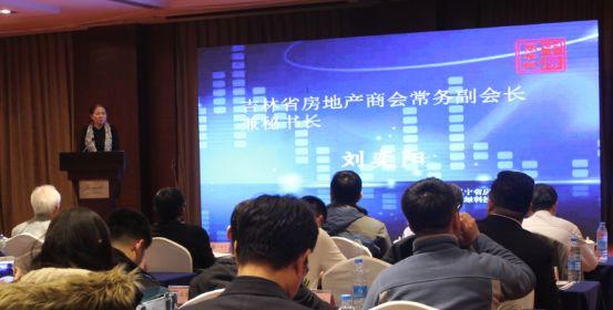 吉林省房地产业商会 常务副会长兼秘书长 刘奕阳