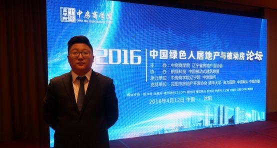 中房商学院 特约专家、高力国际沈阳公司 副总 刘辰