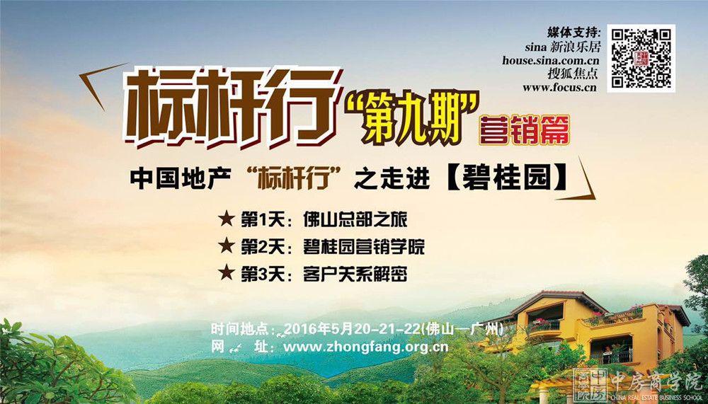 【北京/天津】2016品牌房企楼盘考察之高端住宅建筑、景观、户型、精装设计培训(10月20日)