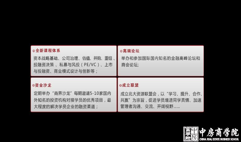 北大企业CEO研修班实战培训班