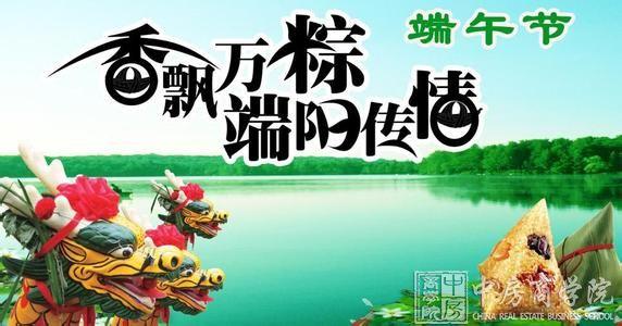 中房商学院祝全国新老朋友2016端午节安康吉祥-粽情端午
