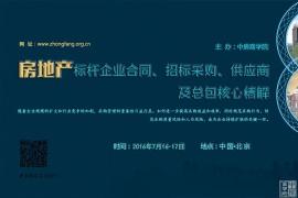 【郑州】新形势下房企招标采购策略及供应商管理培训(11月16-17日)