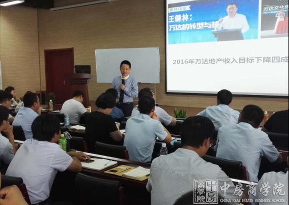 中房商学院为天山集团成功实施《去库存营销策略解》内训