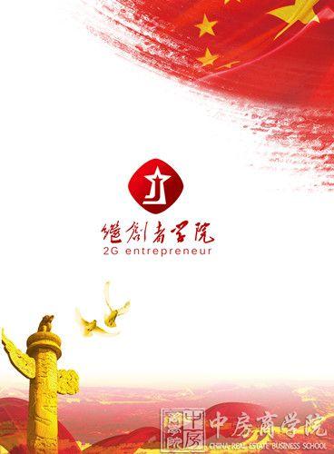 继创者学院和继创者联盟在北京成立打造年轻一代聚合平台