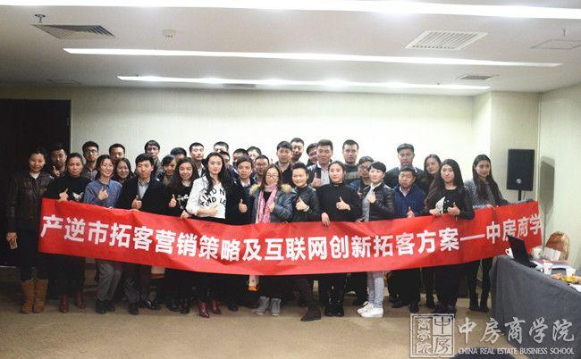 中房商学院《房地产拓客营销及互联网创新》北京圆满结课