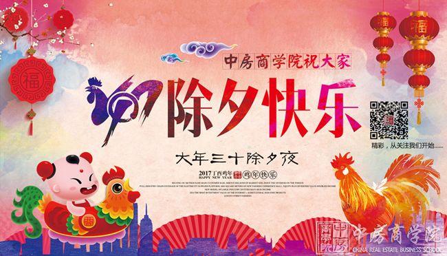 中房商学院2017祝福全国朋友——鸡年新春快乐、福寿安康