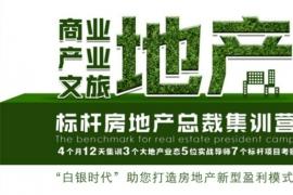 【深圳】2019产业园区与产业地产的规划、招商与运营培训(2019年1月12日)