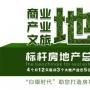 标杆地产(商业、产业、文旅)总裁集训营