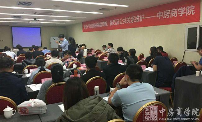 中房商学院《房地产报批报建策略公共关系》北京圆满结束