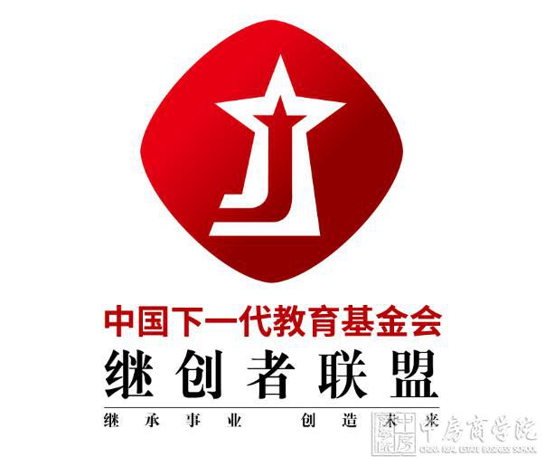 中国继创者联盟——民营企业接班人的精神高地和价值平台