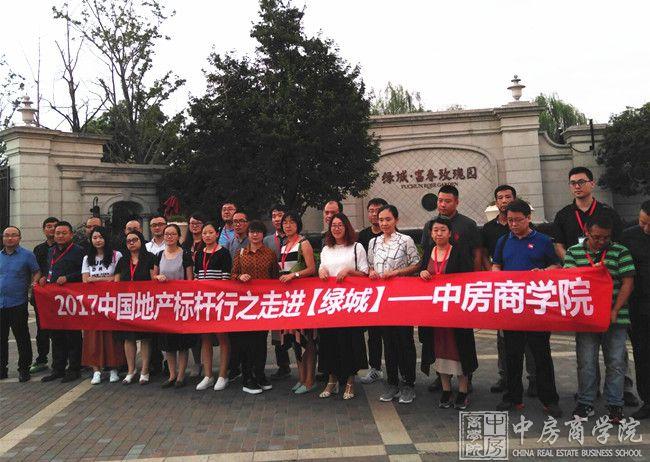 中房商学院中国地产标杆行走进绿城集团实地考察完美结课