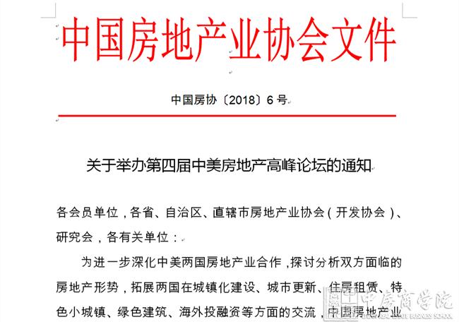 中国房地产业协会:举办第四届中美房地产高峰论坛的通知