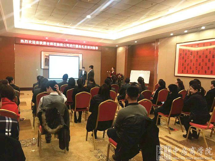 中房商学院为潍坊华夏实施《房企销售服务礼仪体系》内训