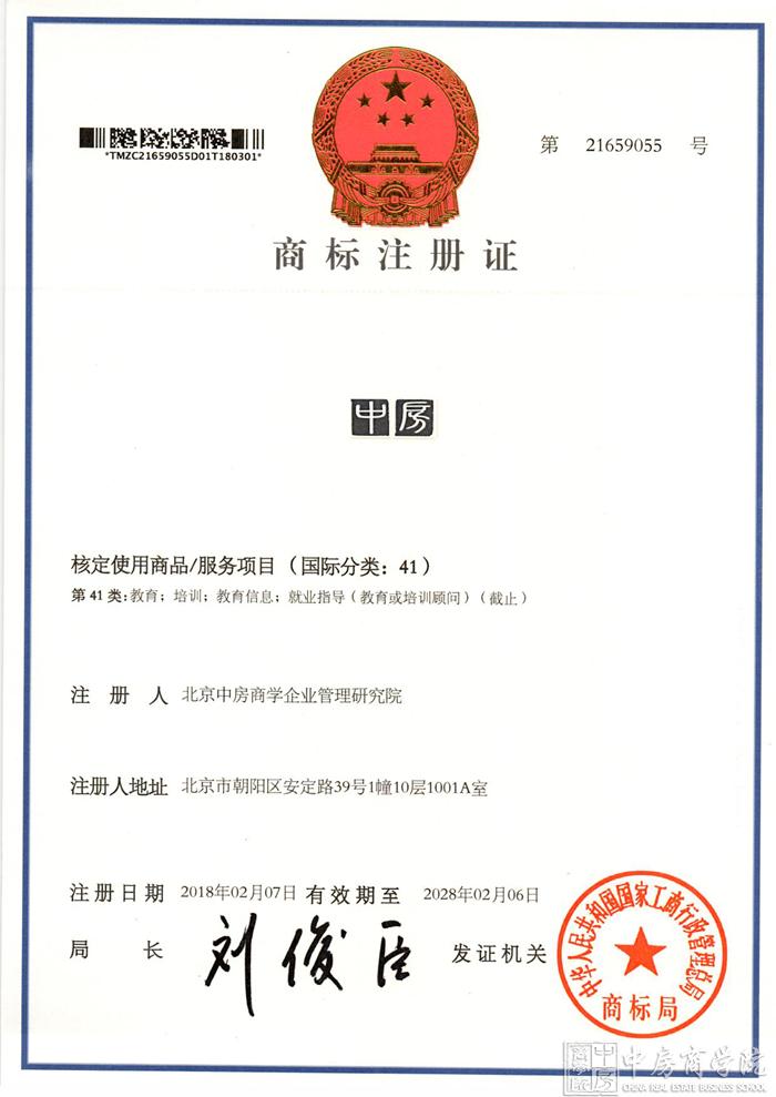 """重磅消息--中房商学院成功正式通过注册申请""""中房""""商标"""