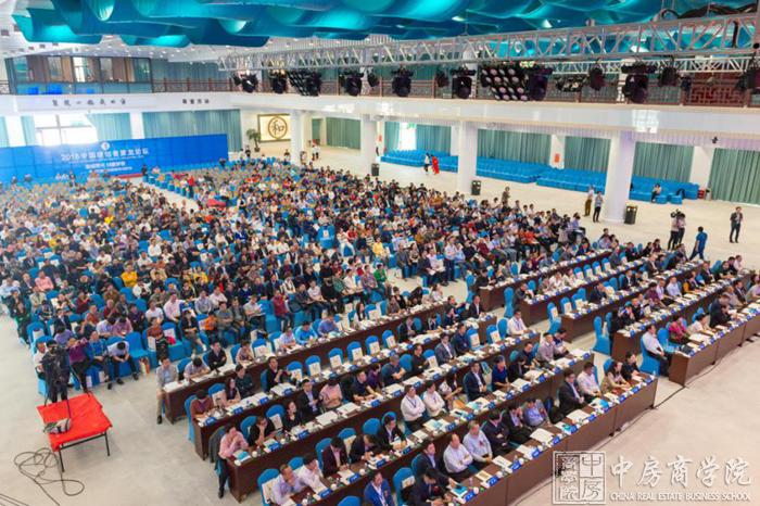 中房商学院:2018中国继创者聚龙论坛在泉州聚龙小镇举行