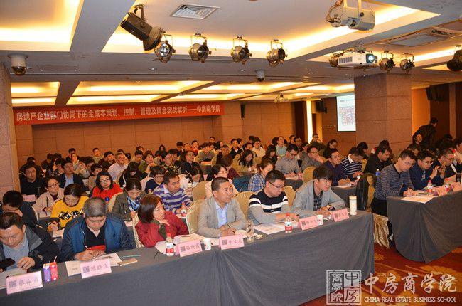 中房商学院《房企全成本策划及管理、耦合》北京完美结课