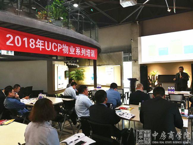 中房商学院为某大型产业园成功实施《物业管理创新》内训