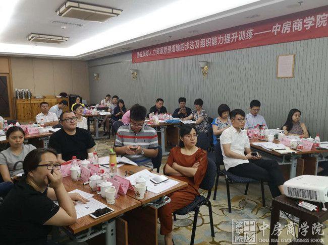 中房商学院《人力资源管理落地四步法提升》北京完美结课